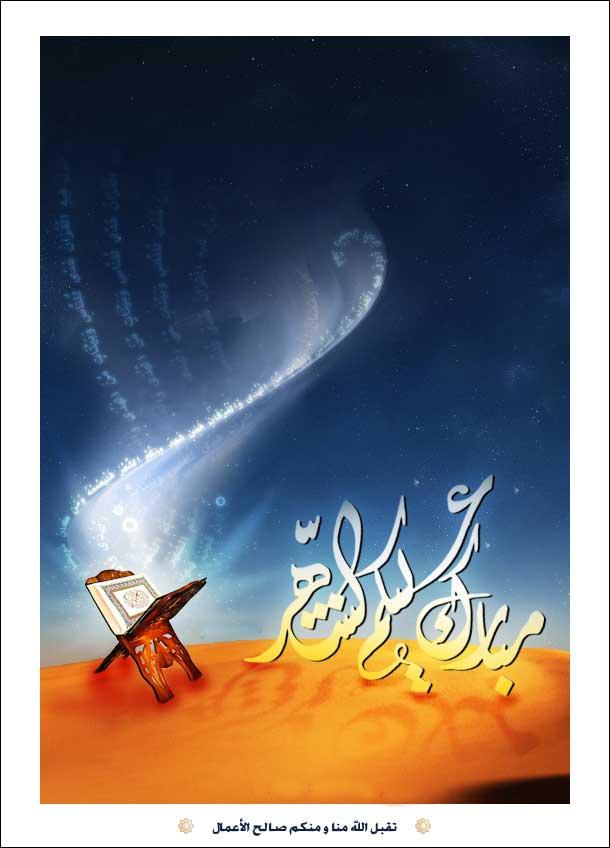 http://downloadpack.files.wordpress.com/2008/08/ramadan.jpg