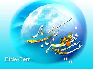 اس ام اس عید فطر
