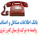 بانک اطلاعات اصناف و کارخانجات کشور